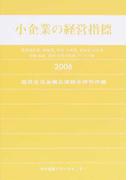 小企業の経営指標 情報通信業,運輸業,卸売・小売業,飲食店、宿泊業,医療、福祉,教育、学習支援業,サービス業 2006