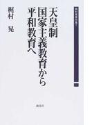 梶村晃著作集 1 天皇制国家主義教育から平和教育へ