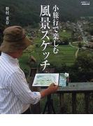 小旅行で楽しむ風景スケッチ (生活実用シリーズ)