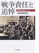 戦争責任と追悼 (朝日選書 歴史と向き合う)(朝日選書)