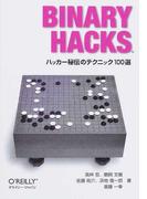 Binary Hacks ハッカー秘伝のテクニック100選