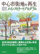中心市街地の再生メインストリートプログラム