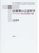 法解釈の言語哲学 クリプキから根元的規約主義へ