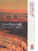 エルサレムの秋 (Modern & Classic)