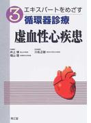 エキスパートをめざす循環器診療 3 虚血性心疾患