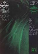 四季 春 Green Spring (講談社文庫)(講談社文庫)