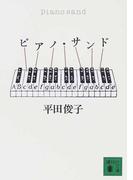 ピアノ・サンド (講談社文庫)(講談社文庫)