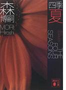四季 夏 Red Summer (講談社文庫)(講談社文庫)