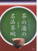 すぐわかる茶の湯の名品茶碗 改題版