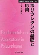 ポリウレタンの基礎と応用 普及版 (CMCテクニカルライブラリー)