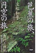 芭蕉の旅、円空の旅 自利と利他 旅に求めた二つの生き方 (NHKライブラリー)