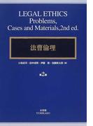 法曹倫理 第2版