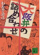 大阪弁の詰め合わせ (講談社文庫)(講談社文庫)