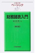 ベーシック財務諸表入門 第5版 (日経文庫)(日経文庫)