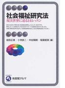 社会福祉研究法 現実世界に迫る14レッスン (有斐閣アルマ Advanced)(有斐閣アルマ)