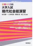 大学入試現代社会総演習 (即戦ゼミ)