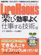 LifeHacks楽しく効率よく仕事する技術 米国IT発!「ストレスフリーで成果が上がる」仕事のコツ (別冊宝島)