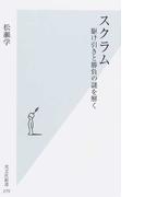 スクラム 駆け引きと勝負の謎を解く (光文社新書)(光文社新書)