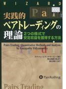 実践的ペアトレーディングの理論 2つの株式で安定収益を獲得する方法 (ウィザードブックシリーズ)
