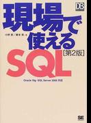 現場で使えるSQL 第2版