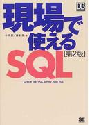 現場で使えるSQL 第2版 (DB Magazine SELECTION)