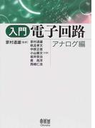 入門電子回路 アナログ編