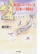 英国のバランス日本の傾斜