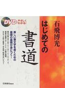 石飛博光はじめての書道 DVDでやさしくわかる