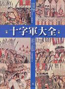 十字軍大全 年代記で読むキリスト教とイスラームの対立