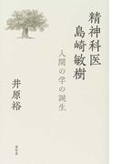 精神科医島崎敏樹 人間の学の誕生