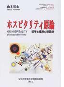 ホスピタリティ原論 哲学と経済の新設計 ホスピタリティ環境