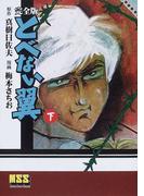 とべない翼 下 完全版 (マンガショップシリーズ)