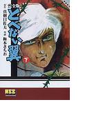 とべない翼(マンガショップシリーズ) 3巻セット