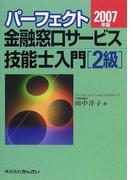 パーフェクト金融窓口サービス技能士入門〈2級〉 2007年版