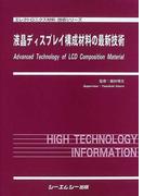 液晶ディスプレイ構成材料の最新技術 (エレクトロニクス材料・技術シリーズ)(エレクトロニクス材料・技術シリーズ)