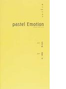 pastel Emotion (鏡のなかの私)