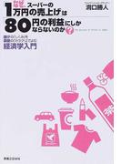 なぜ、スーパーの「1万円の売上げ」は「80円の利益」にしかならないのか? 儲けの「しくみ」を原価の「カラクリ」でよむ経済学入門 (実日ビジネス)