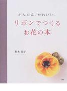 かんたん、かわいい。リボンでつくるお花の本