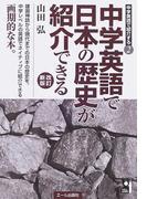 中学英語で日本の歴史が紹介できる 改訂新版 (YELL books 中学英語で紹介する)