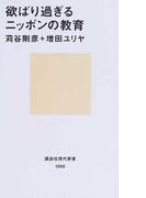 欲ばり過ぎるニッポンの教育 (講談社現代新書)(講談社現代新書)