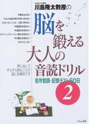 川島隆太教授の脳を鍛える大人の音読ドリル 名作音読・記憶テスト60日 2