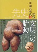 図説中国文明史 1 先史