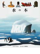 水の本 (はじめての発見)