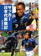 サッカー日本代表戦記 ジーコジャパンからオシムへの4年間の軌跡 (スポーツノンフィクション)(スポーツノンフィクション)