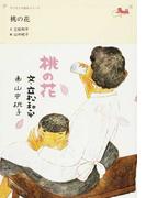 桃の花 (サンサンス絵本シリーズ)