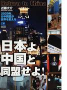 日本よ中国と同盟せよ! 2020年、日中同盟が世界を変える (Kobunsha Paperbacks)