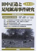 田中正造と足尾鉱毒事件研究 14(2006)