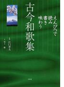 えんぴつで読み書き味わう古今和歌集