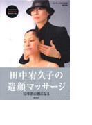 田中宥久子の造顔マッサージ 10年前の顔になる マッサージDVD付きBOOK
