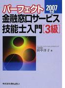パーフェクト金融窓口サービス技能士入門〈3級〉 2007年版